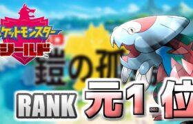 【1618~】1位になるランクマッチ【ポケモン剣盾】