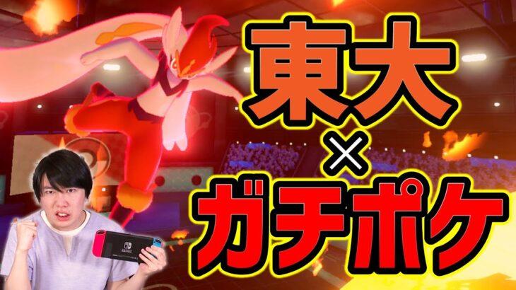 【ポケモン剣盾】瞬間最高レート17位の男によるガチランクバトル