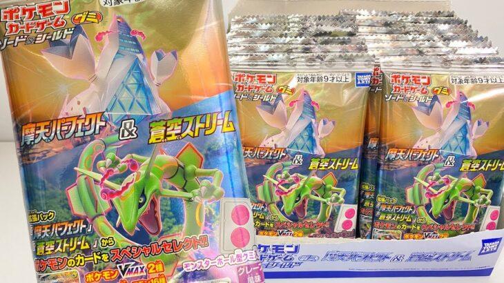 ポケモンカードゲーム グミ ソード&シールド 摩天パーフェクト&蒼空ストリーム『1BOX 開封』Pokemon card 食玩 Japanese candy toys