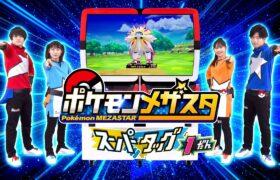 「ポケモンメザスタ スーパータッグ1だん」のCMを公開!!