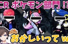 【ランキング1位でCRポケモン部門設立!?】きなこも驚くメンバー!【kinako/きなこ】【PokemonUNITE/ポケモンユナイト】