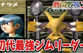 【ポケモンスタジアム2】ジムリーダーの城を徹底攻略!! VSナツメ