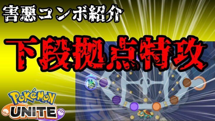 【ポケモンユナイト】最強害悪戦術その2、下段拠点特攻【解説&実践】