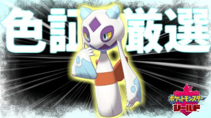 【ポケモン剣盾】証持ち色違いユキメノコが欲しい男‐第2回‐【色証厳選】