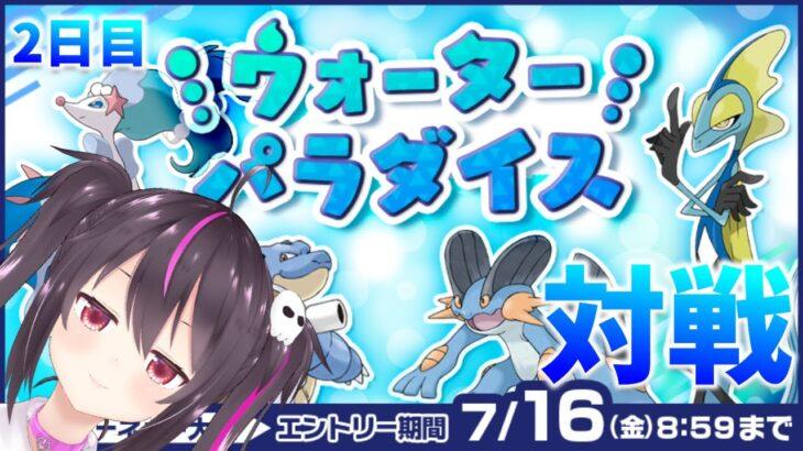 【ポケモン剣盾】2日目!ウォーターパラダイスやります‼見た目はガチパ…