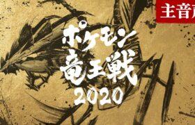 【公式】「ポケモン竜王戦2020 本戦」主音声