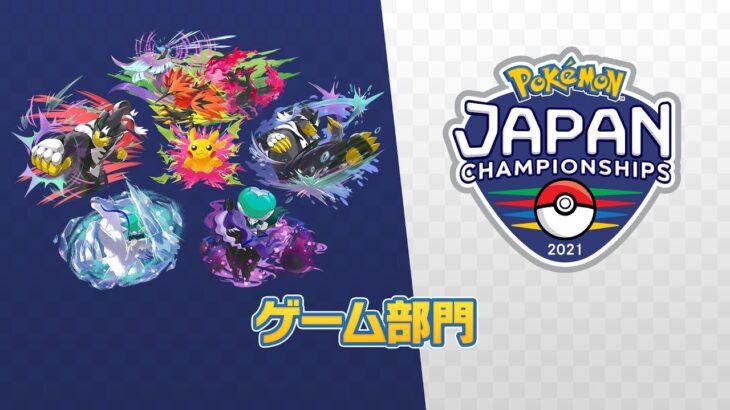 【公式】「ポケモンジャパンチャンピオンシップス2021」ゲーム部門