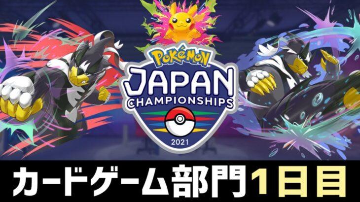 ポケモンジャパンチャンピオンシップス2021 カードゲーム部門1日目【ポケカ】