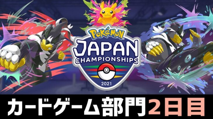ポケモンジャパンチャンピオンシップス2021 カードゲーム部門2日目【ポケカ】