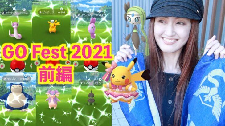2021年、GOFest初日!! レア色違い爆誕祭り!!(前編)【ポケモンGO】