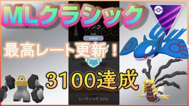 2日で250以上レートを上げたマスクラ新パーティーはこちら!【ポケモンGO】【シーズン8】【MLクラシック】
