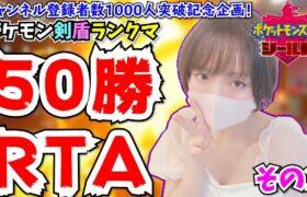【26勝~】ポケモン剣盾ランクマ50勝RTA!~その2~【女性実況 ポケモン剣盾】