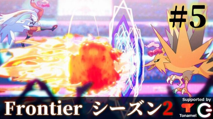 [ポケモン剣盾] 第2回Frontier [予選第9試合・第10試合]