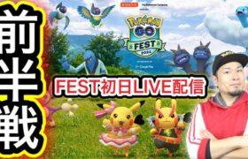 #2ポケモンGO Fest 2021初日!SPリサーチ!色違い!前半戦!【ポケモンGO】