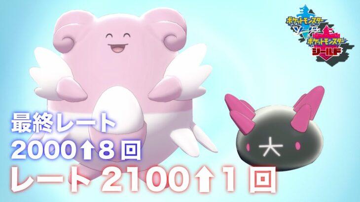【3桁~】鋼鉄バトン『ハピナマコ』ランクバトル配信 ポケモン剣盾 ポケットモンスター ソード シールド