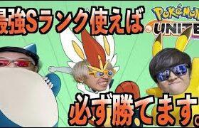【期待の神ゲー】ポケモンユナイト3連勝するまで終われません!!