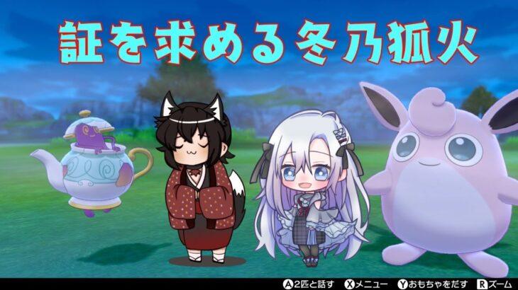 【ポケモン】証を求めて3千里【冬乃狐火】