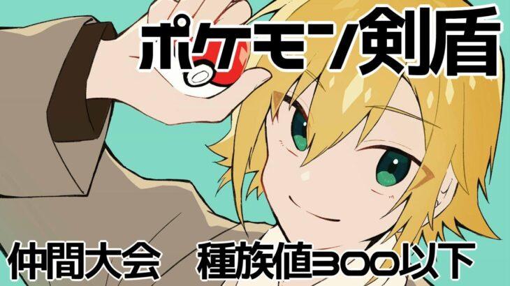 種族値300以下縛りの赤ちゃんポケモン大会【卯月コウ】