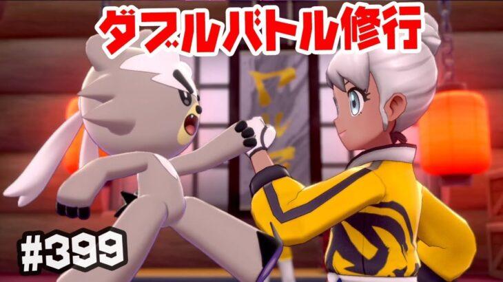 【ダブルバトル】ダブルバトル修行 ドラパキッス #399【ポケモン剣盾】
