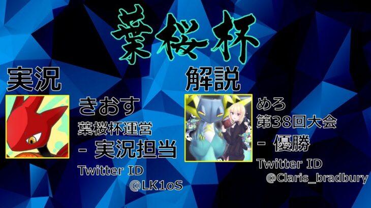 【ポケモン剣盾】第42回葉桜杯 – 決勝トーナメント