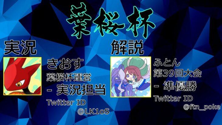 【ポケモン剣盾】第43回葉桜杯 – 決勝トーナメント
