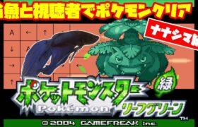 【番外編│4359h~_ ナナシマ編】ペットの魚がポケモンクリア_Fish Play Pokemon【作業用BGM】