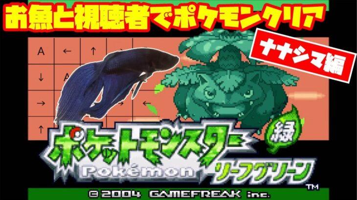 【番外編│4465h~_ ナナシマ編】ペットの魚がポケモンクリア_Fish Play Pokemon【作業用BGM】