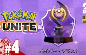 #4【ランクマッチ】弟者の「Pokémon UNITE(ポケモンユナイト)」【2BRO.】