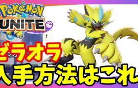 【ポケモンユナイト】幻のポケモンゼラオラ入手方法!上級者向けだけどかっこいい!#4【PokémonUNITE】