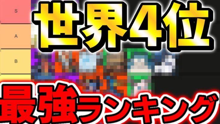 【ポケモンユナイト】最終順位世界4位が考える最強ポケモンランキング!Tier リスト【pokemon unite】