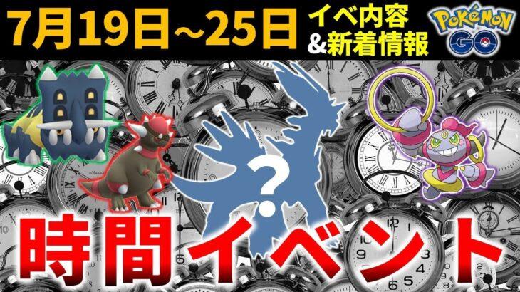 時間イベントで新色違い実装!7月19日~25日のイベント予定と新着情報【ポケモンGO】
