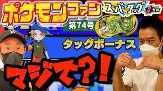 ポケモンファン74号にスペタグが!! 《スーパータッグ1だん》 紹介のハズがまさかの展開に!! ポケモンメザスタ! バトルでゲット! ゲーム実況! Pokemon