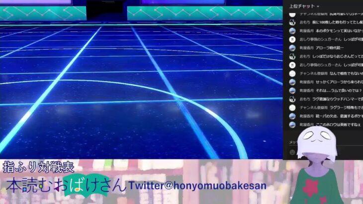 【 #ポケモン剣盾 】ゴースト縛りでまったりランクバトル75&視聴者参加型指ふりバトル ロボ