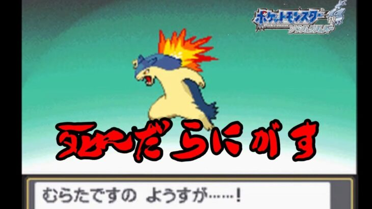 今日ルギアじゃね?#7【ポケモンHGSS】