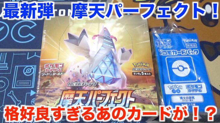 【ポケモンカード】ドラゴン達のお祭りパック!最新弾摩天パーフェクトを1BOX開封してみた!
