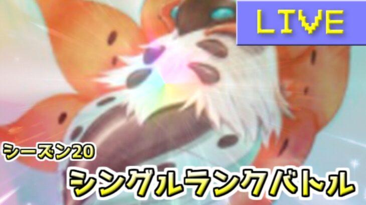 【ポケモン剣盾】シングルランクバトル:ダイマモスラ Day2