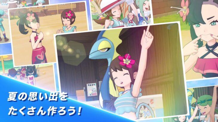 【公式】『ポケモンマスターズEX』ユウリとマリィが夏の衣装で登場!