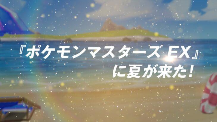 【公式】『ポケモンマスターズ EX』あのバディーズが夏の装いで登場! #Shorts