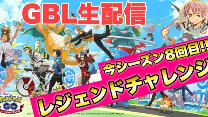 シーズン8GBL配信!!【ポケモンGO   GOバトルリーグ スーパーリーグリミックス】