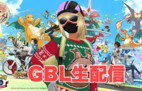 シーズン8GBL配信!!【ポケモンGO   GOバトルリーグ エレメントカップ マスターリーグ マスタークラシック】