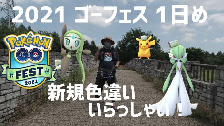 【ポケモンGO】期待値低めで結果はいかに? 1日め Pokémon GO Fest 2021