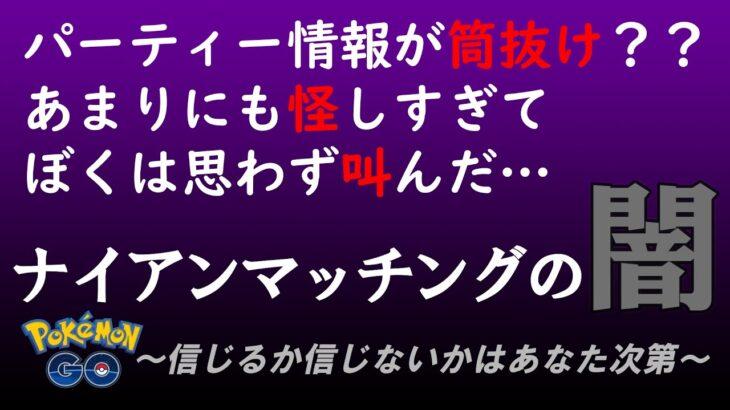 【ポケモンGO】これはさすがにアカン…ナイアン・マッチング発動の決定的瞬間!?【スーパーリーグ・リミックス】