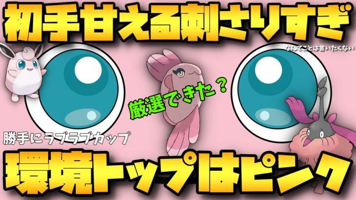 【ポケモンGO】ピンクが強すぎて爆勝ち!甘える出し勝つ!念力一貫!ママンはうわぁぉーーーん@スーパーリミックス