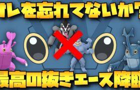 【ポケモンGO】一気に世界ランク載るぞ!意外と刺さるカブトムシ@スーパーリミックス