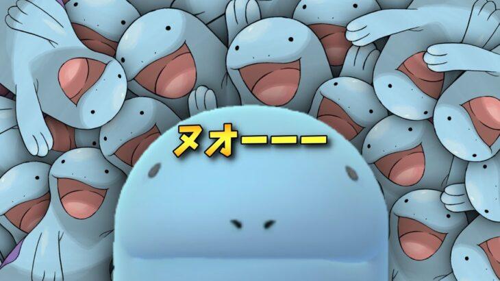 【ポケモンGO】ヌオーーーーーーーーーーーーー