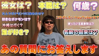 ポケモンGO動画投稿者が質問コーナーをやったら謎の質問が多すぎた