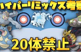 【ポケモンGO】ハイパーリミックス考察!多分たべり場