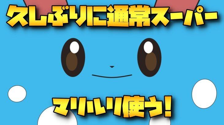 【ポケモンGO】1ヶ月ぶりの通常スーパーリーグ!