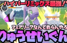 【ポケモンGO】ハイパーリミックス最強!?りゅうせいぐん型ヌメルゴン!!実況ドラゴンバトルリーグ