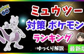 【ポケモンGO】ミュウツー 対策 ポケモン ランキング 2021年版【ゆっくり解説】